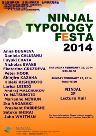 NTF2014 poster
